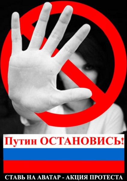 Путин остановись. Акция протеста.