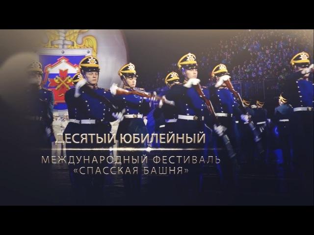 Всё многообразие фестиваля Спасская башня в одном видео!