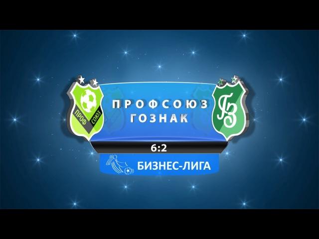 ПРОФСОЮЗ - Гознак 28.05.17