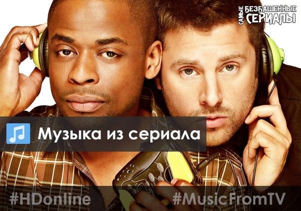 Песня из сериала как я стал русским скачать