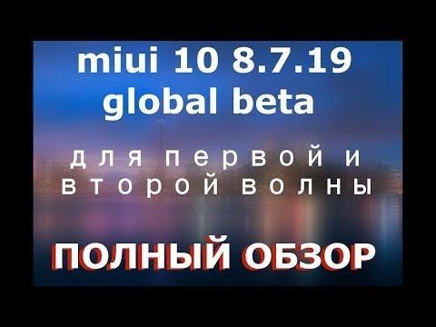 Miui10 8.7.19 global beta R4X\mi5s\5s\4a\5a\note4\5a\5aprime\note5\redmi5\mi6\mimix2\redmis2\mi5