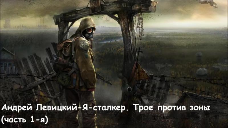 Андрей Левицкий-Я-сталкер.Трое против зоны (часть 1-я)