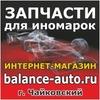 balance-auto Запчасти для иномарок г. Чайковский