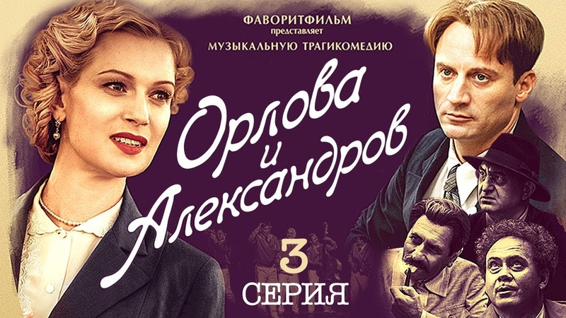 Орлова и Александров (3 серия) Весь сериал » Freewka.com - Смотреть онлайн в хорощем качестве