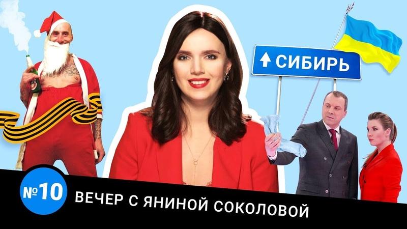 В Украине нет Деда Мороза / секс только по-европейски / трусики снять / Вечер 10