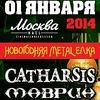 1 января 2014 - METAL-ЁЛКА @ Москва HALL