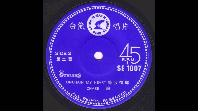 The Stylers - Unchain My Heart (Original 45 Singapore MOD freakbeat)