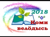 май 14 лун - «Коми велöдысь - 2018»
