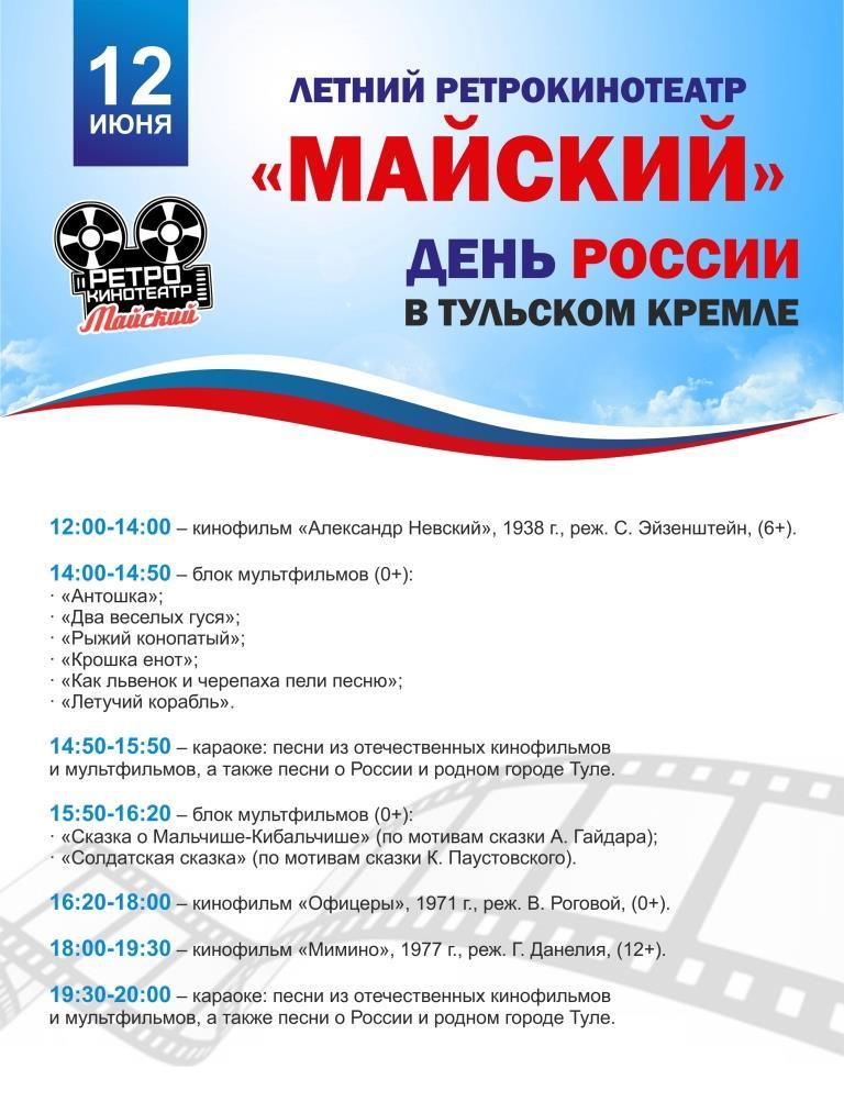В День России в Тульском кремле весь день будет работать летний кинотеатр