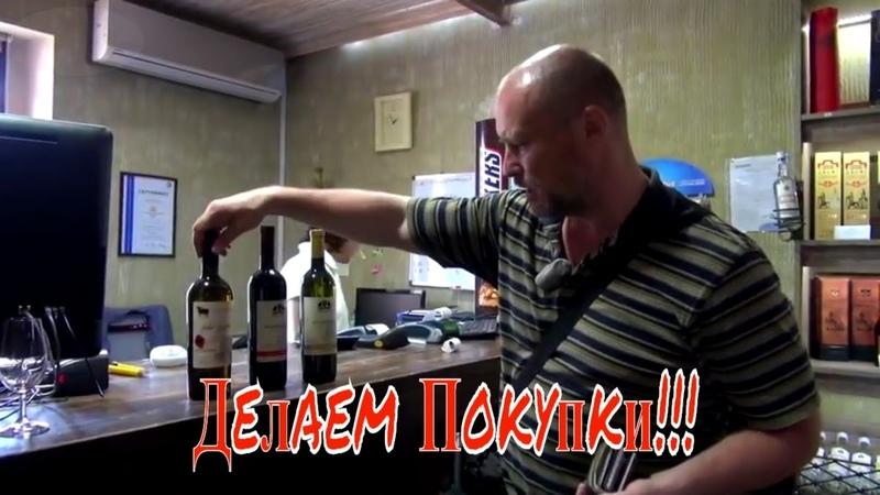 Цены на вино в Грузии. Заканчиваем дегустацию. Делаем покупки. Идем в крепость Кварели