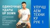 Улучшаем технику игры на барабанах на мешке с песком часть 1 от Александра Селезнева