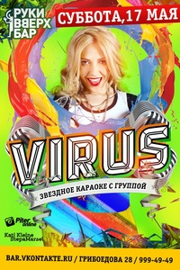 Звездное Караоке с гр. Virus!