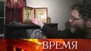 Американский католик стал православным священником поездка в Россию изменила его судьбу.