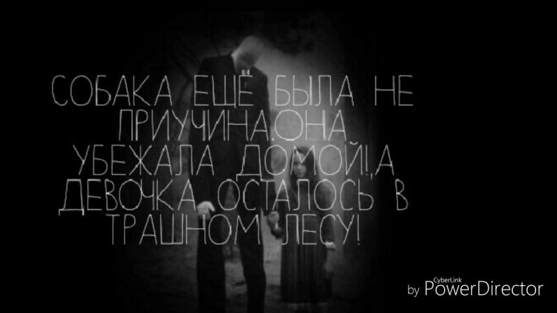 Слендермен_HD.mp4