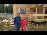 Отзыв о строительстве дома 6х8 м. по индивидуальному проекту заказчика.