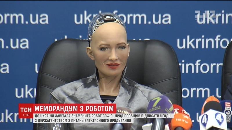 Робот Софія приїхала до України аби розвивати робототехніку