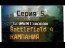Battlefield 4 прохождение кампания серия 5 одиночка single same с GrandKlimonom 1080p