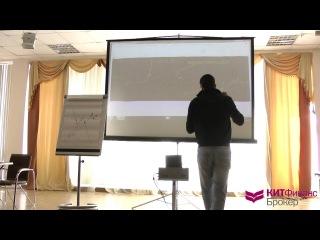 III Петербургская встреча клуба трейдеров sMart-lab.ru (6 апреля 2013 года). Спонсор - компания КИТ Финанс Брокер. Доклад Василия Олейника на тему