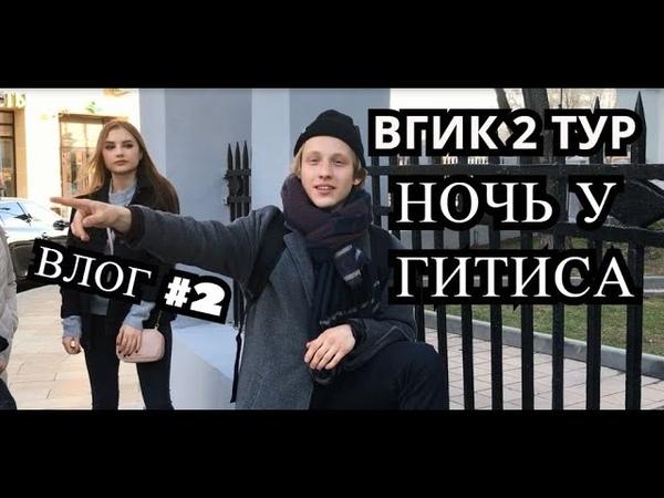 ВГИК 2 ТУР НОЧЁВКА У ГИТИСА ВЛОГ 2