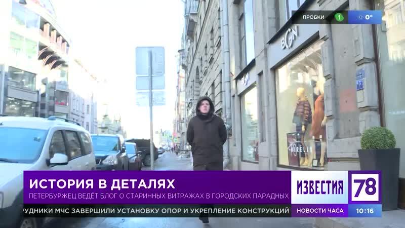 Петербуржец ведет блог о старинных витражах в городских парадных