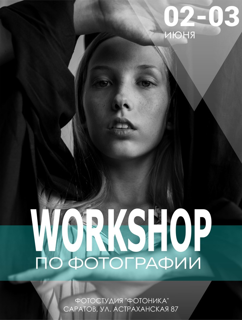 Афиша Саратов Workshop по фотографии