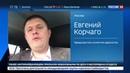 Новости на Россия 24 Кипр заработал на продаже гражданства Евросоюза 4 миллиарда евро за 4 года