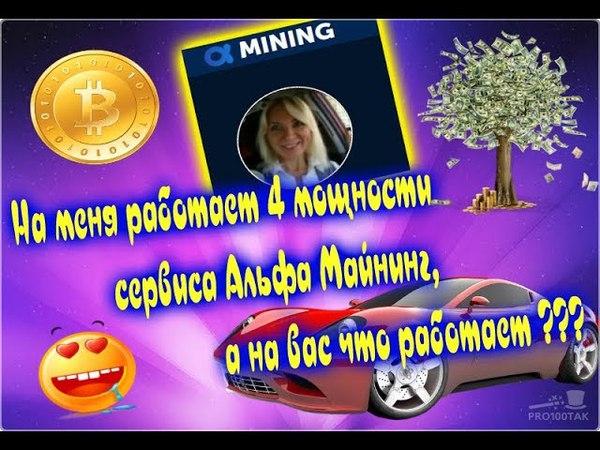 Alpha Mining На меня работает 4 мощности в сервисе Альфа Майнинг а на вас что работает