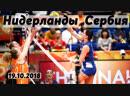 Волейбол Чемпионат мира СЕРБИЯ НИДЕРЛАНДЫ Женщины 19 10 2018