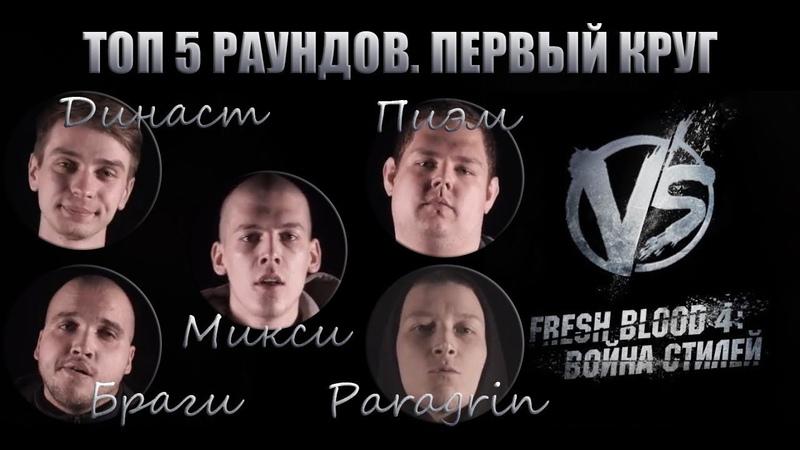 ТОП 5 раундов первого круга Fresh Blood 4. Paragrin | Микси | Династ | Пиэм | Браги