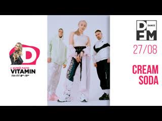 Cream soda на dfm 27/08/19