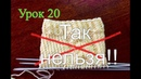 Урок 20. Ошибки при вязании вкруговую.
