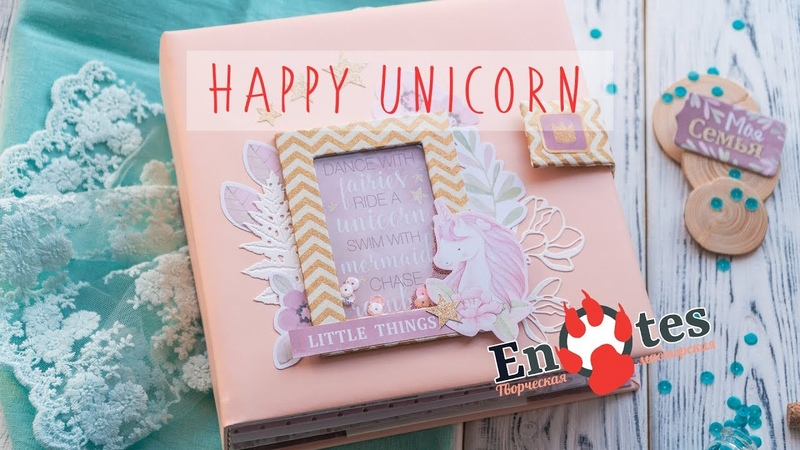 Enotes Фотоальбом Happy unicorn