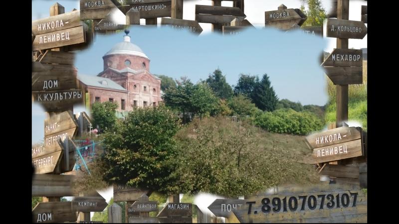 Никола-Ленивец (арт-парк)