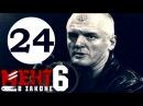 Мент в законе 6. 24 серия (2013) Детектив, боевик