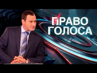 Право голоса. Украина - ставка на раскол /
