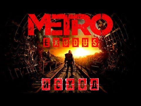 Metro Exodus 🚇 Покидаем руины московского метро 🚇 Метро Исход