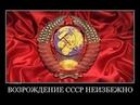 Руководство с Петровки 38 ходит с паспортами СССР! [11.12.2018]