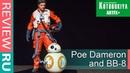 Обзор на фигурки По Дэмерон и BB 8 Poe Dameron BB 8 1 10 Kotobukiya