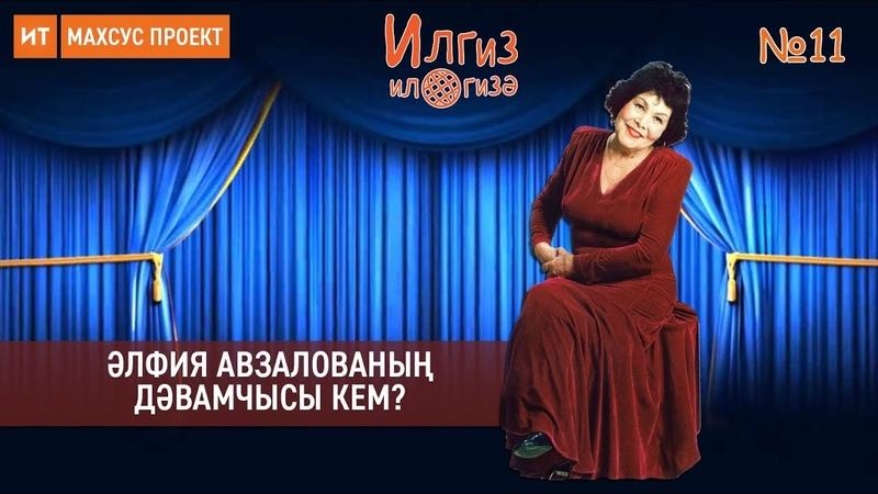 Әлфия Авзалованың дәвамчысы кем Илгиз ил гизә №11