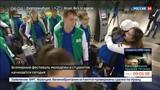 Новости на Россия 24 В Москве состоится парад-карнавал участников Всемирного фестиваля молодёжи и студентов