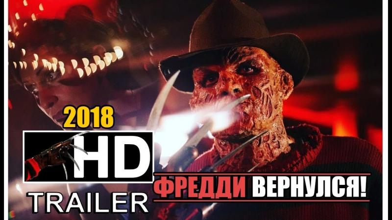 Кошмар: Возвращение на улицу Вязов (2018) Новый фильм с Фредди Крюгером!