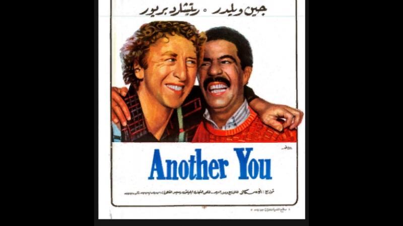 Второе Я (Другой ты) Another You, 1991 Михалёв
