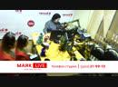 КОФЕ ТАЙМ Прямой эфир Радио Маяк Улан Удэ LIVE