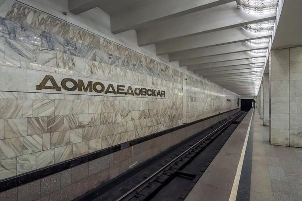 Домодедовская (станция метро)
