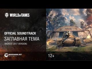 Заглавная тема - Официальный саундтрек World of Tanks