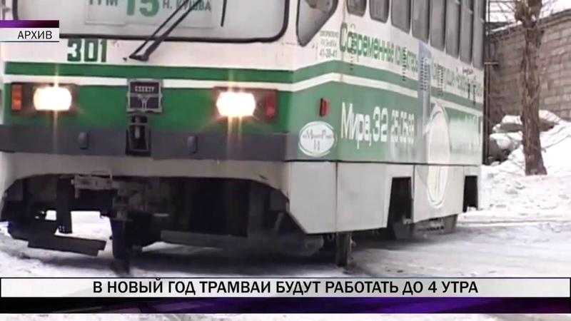 В новогоднюю ночь трамваи будут перевозить тагильчан до 4 часов утра
