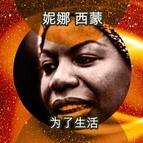Nina Simone альбом 为了生活