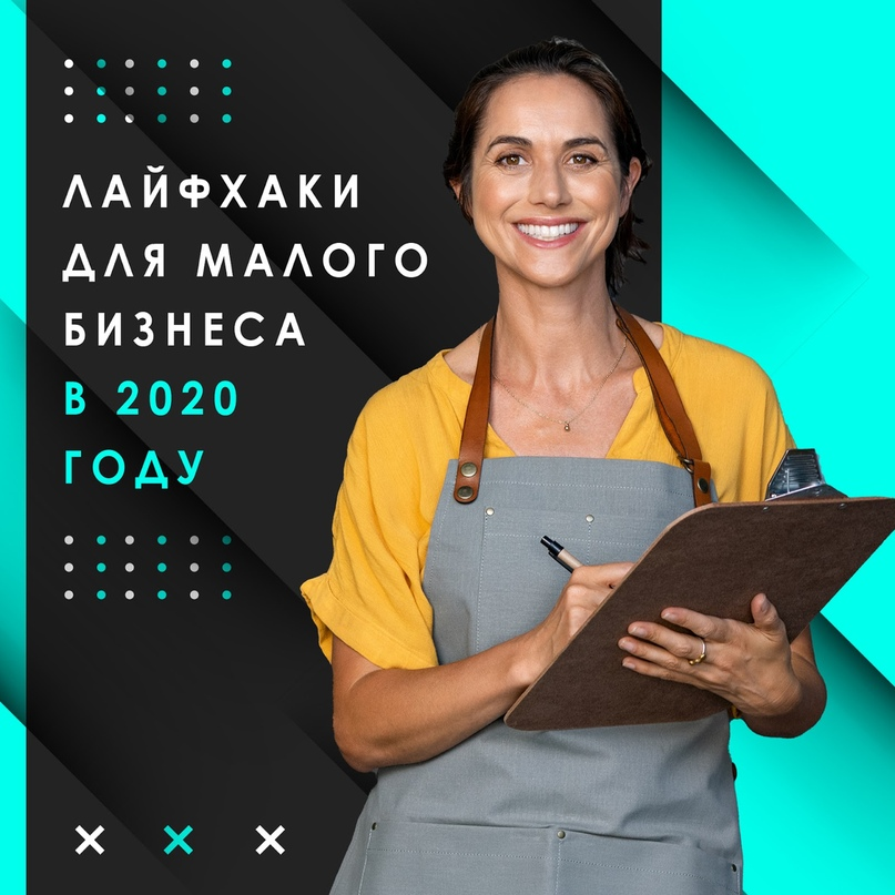 ТОП-5 лайфхаков для малого бизнеса в 2020 году