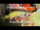 Хороший клёв Рыбалка в Якутии