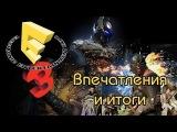 Подкаст Е3 2014 - впечатления и итоги (Microsoft, EA, Ubisoft) - 1 часть